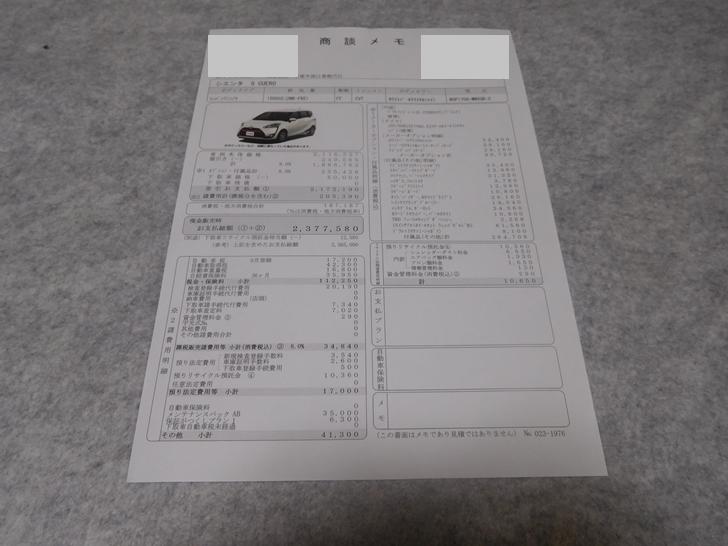 シエンタ特別仕様車見積り書1