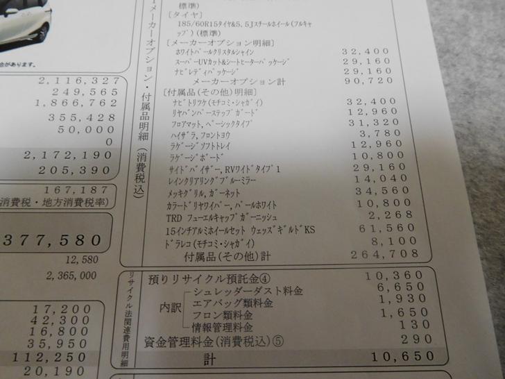 シエンタ特別仕様車見積り書4