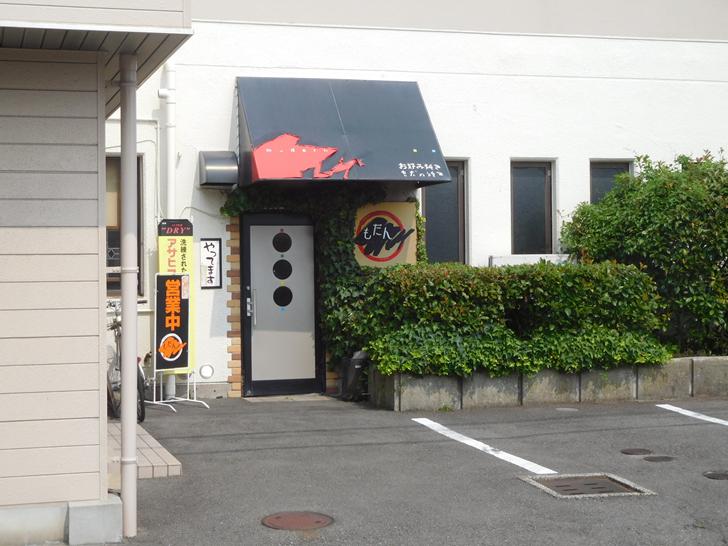 三津浜焼きモダン