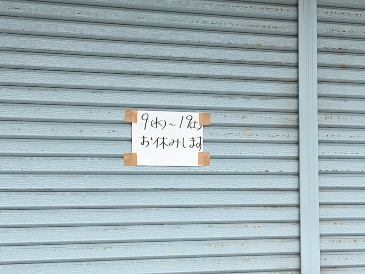 長浜一番お盆正月休み