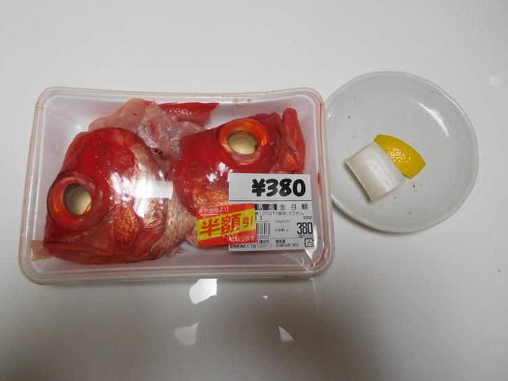 金目鯛の兜煮1