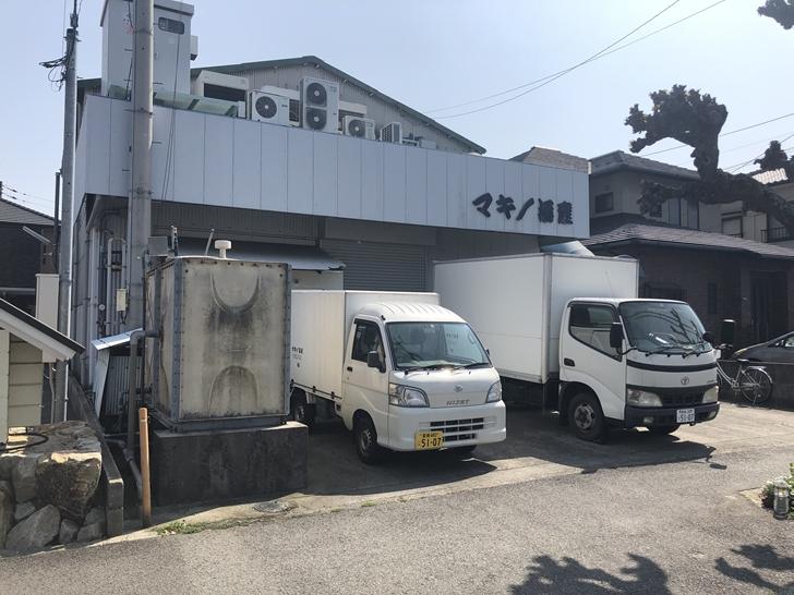 マキノ海産本社