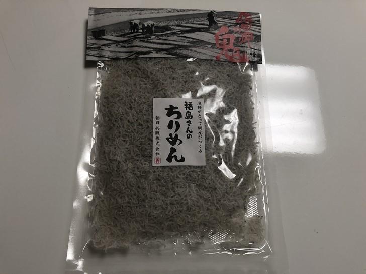 佐田岬の鬼ちりめん1