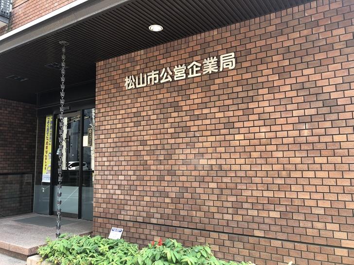松山市公営企業局