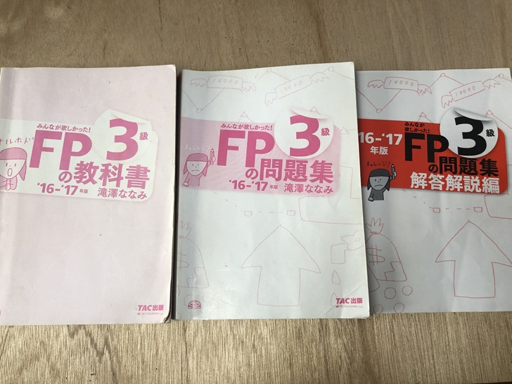 FP3級学科の本