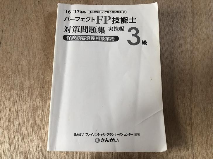 FP3級実技の本