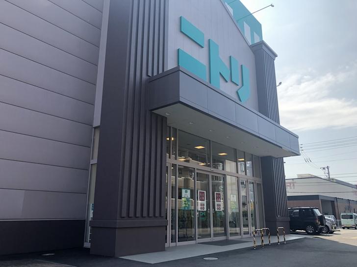 ニトリ 松山店