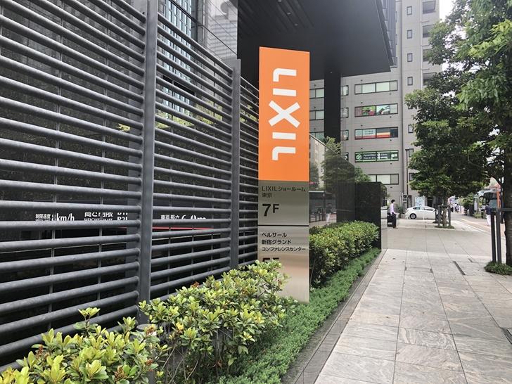 LIXILショールーム東京1