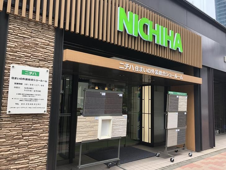 ニチハ株式会社東京ショールーム